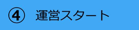 flow4_touchbase