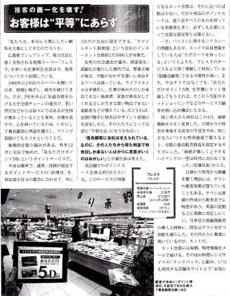 フレスタ_日経ビジネス_2013.6.3