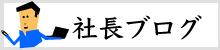タッチベース 広島 社長ブログ